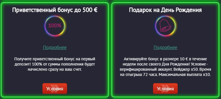 Бонусы Пин Ап Казино