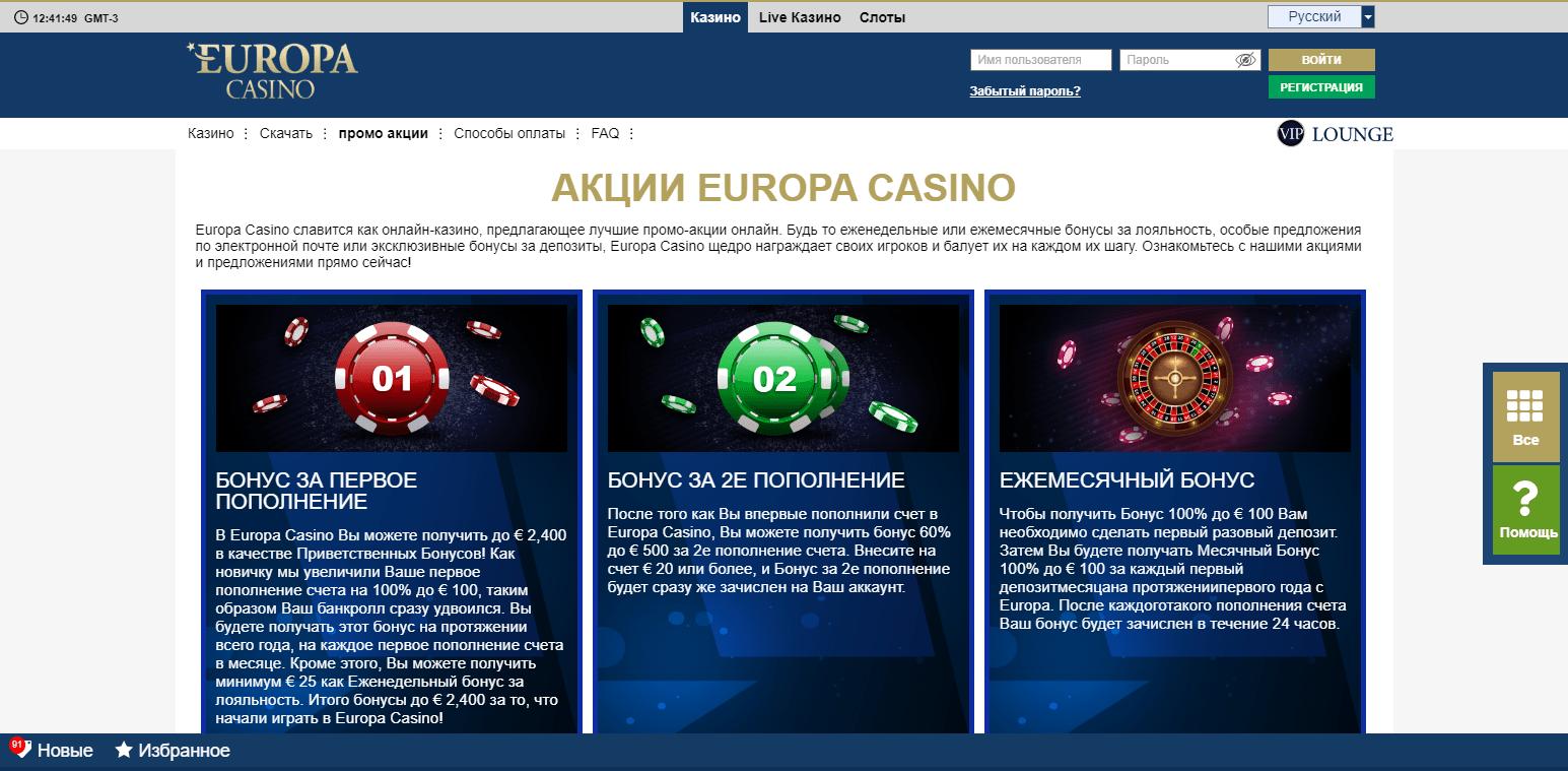 Бонусы Европа Казино