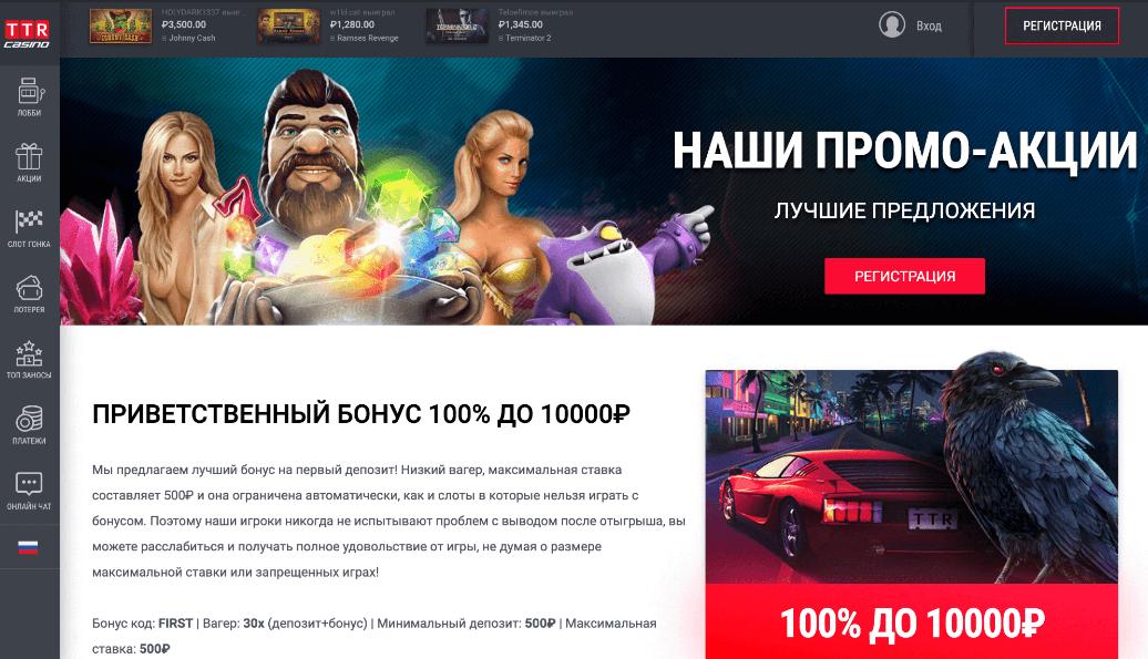 Бонусы ТТР казино