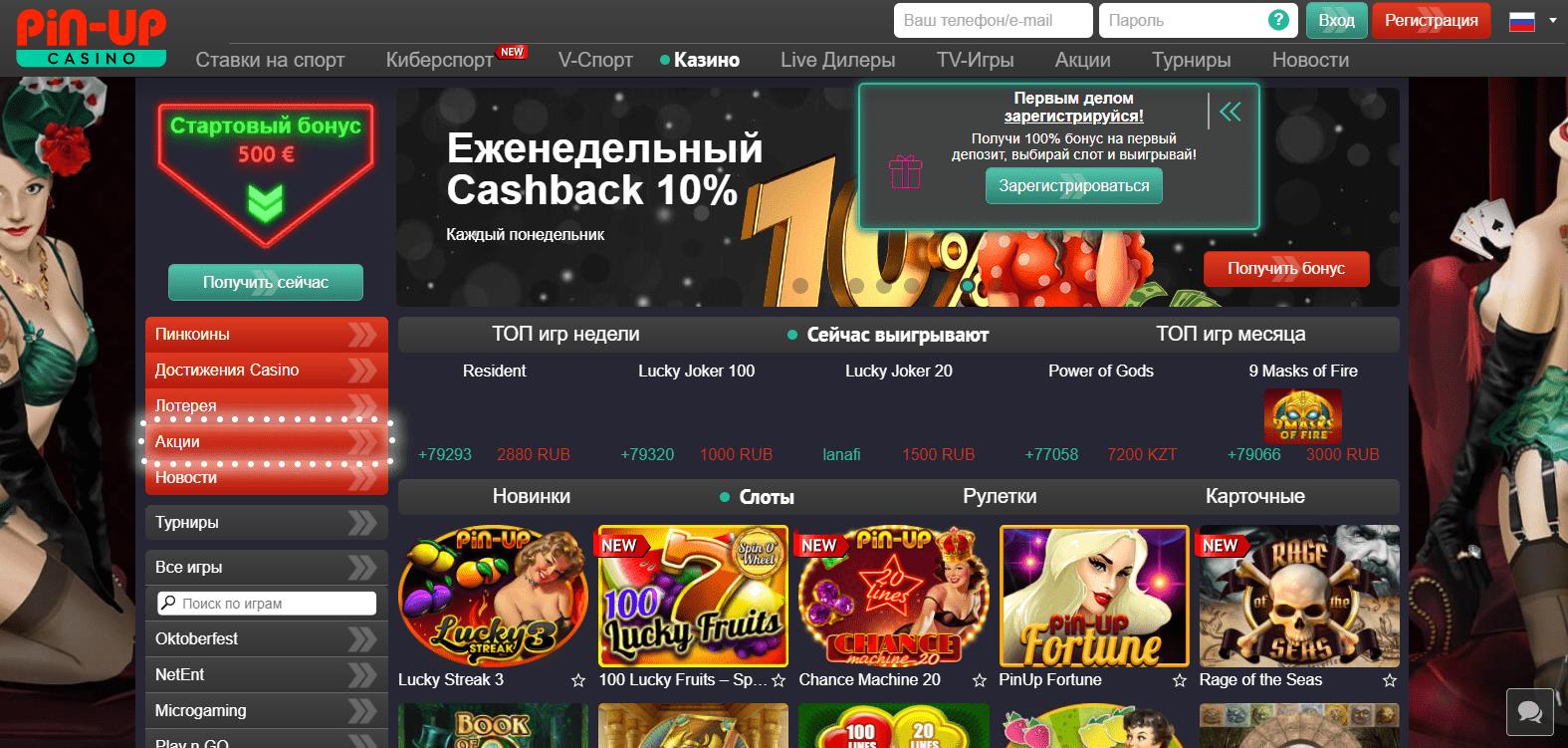 Игровые автоматы pin up отзывы рейтинг слотов рф бесплатные онлайн игровые автоматы ешки