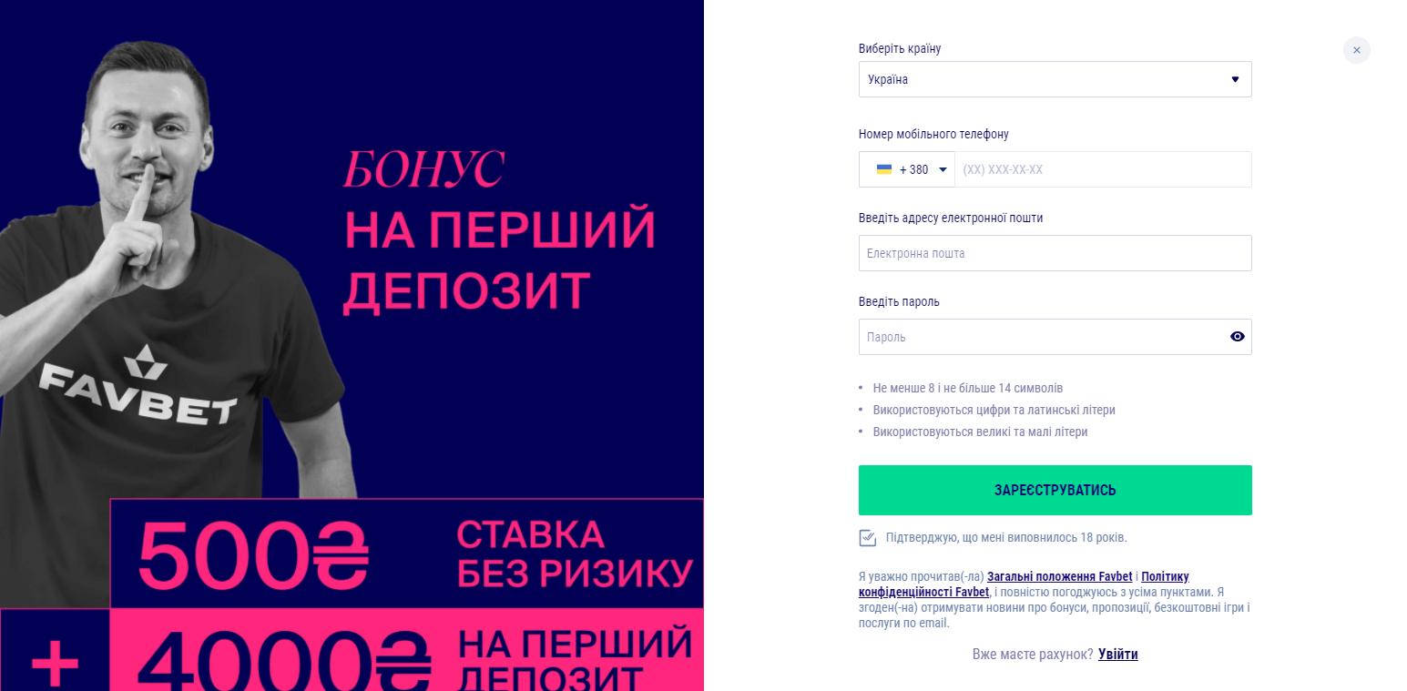 Регистрация в Фаворит казино