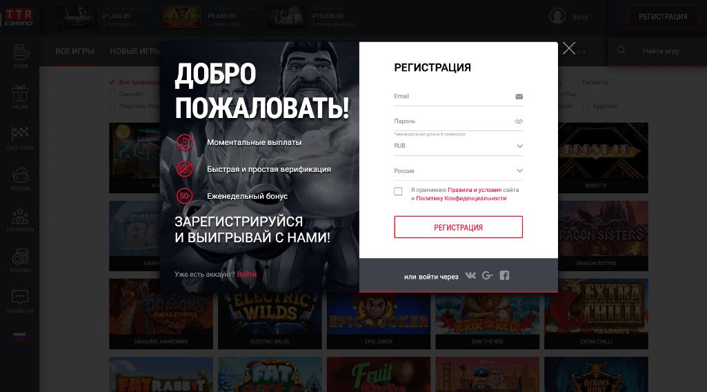 Регистрация в ТТР казино