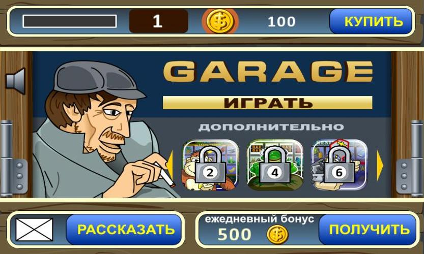 Игровой автомат Garage онлайн