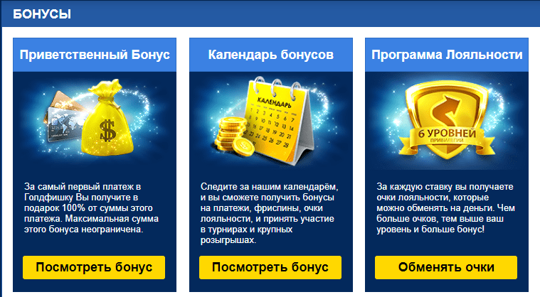 Бонусы Голдфишка Казино