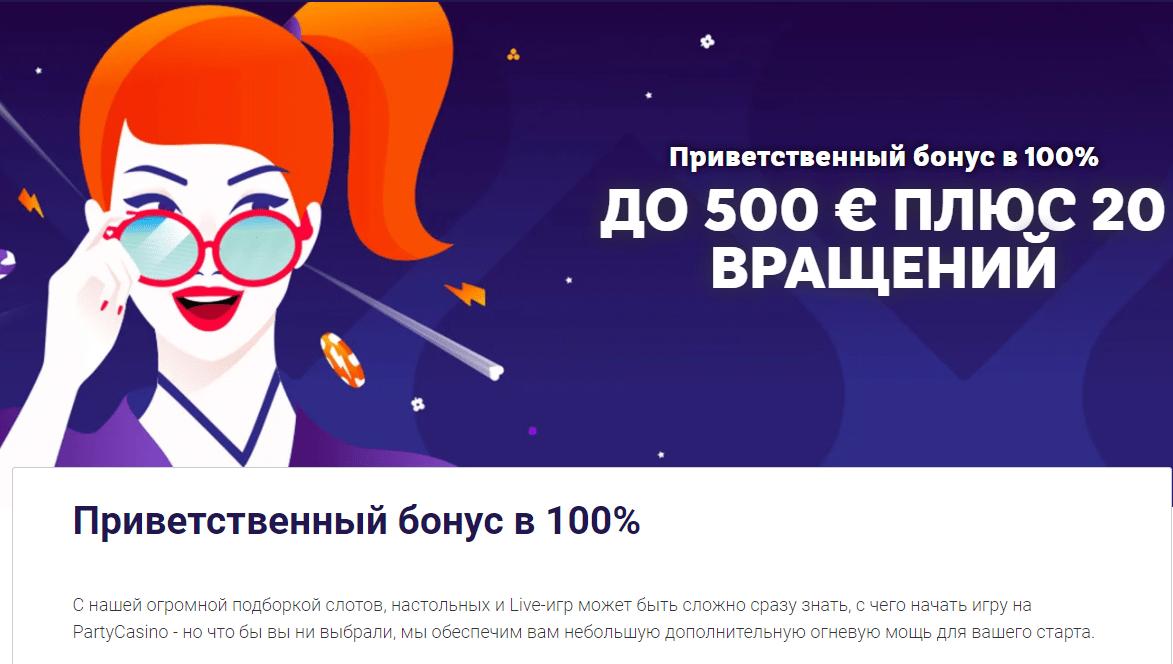 Бонусы {Название казино}