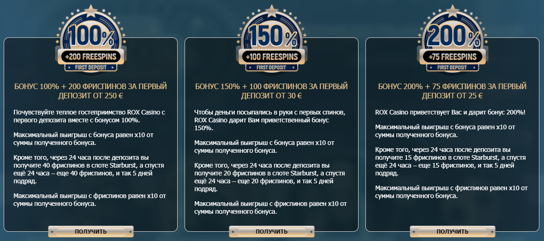 Бонусы Рокс Казино