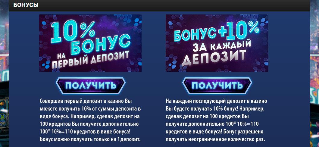 Бонусы Слотор Казино