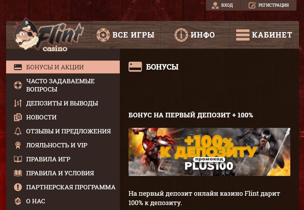 Бонусы Флинт Казино