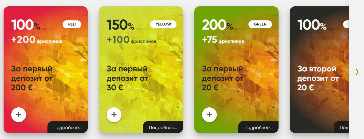 Бонусы Фреш Казино
