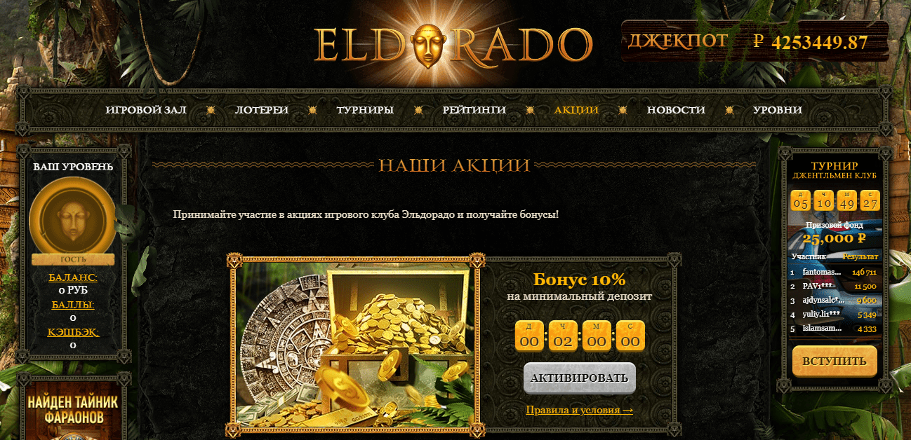 Бонусы Эльдорадо Казино