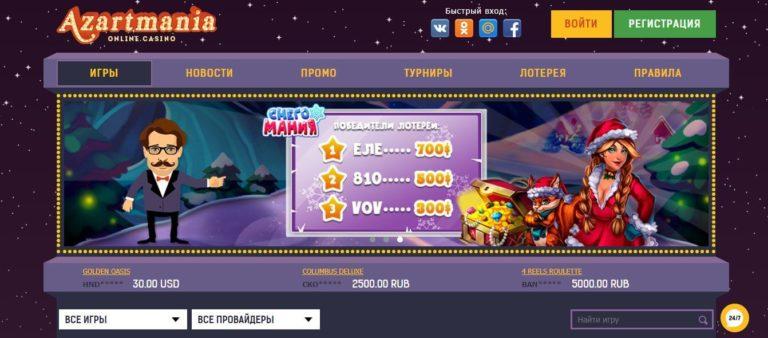 онлайн казино azartmania