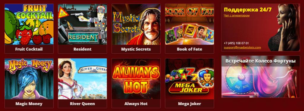 казино онлайн maxbet