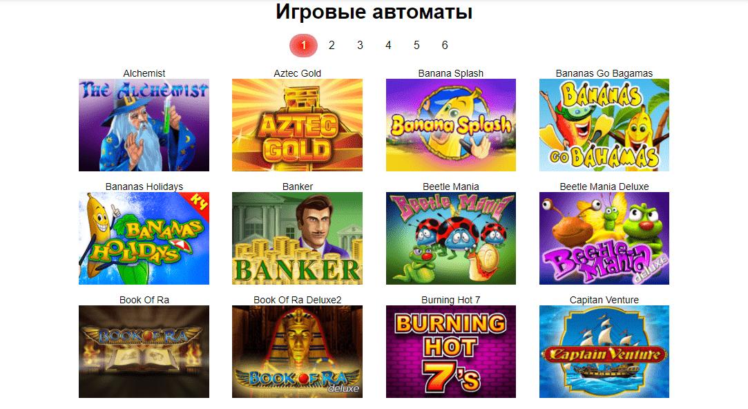 Игровые автоматы Олигарх казино