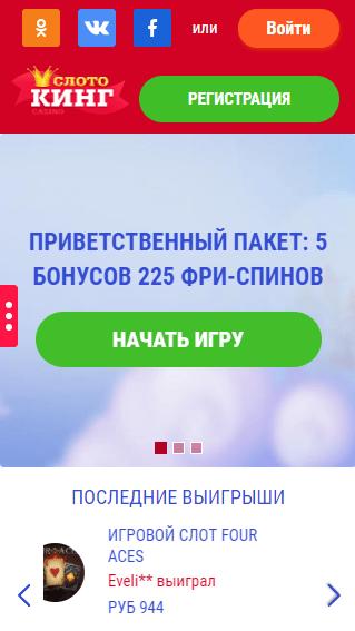 Мобильная версия СлотоКинг казино