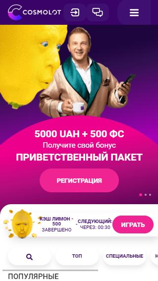 Мобильная версия Космолот Казино