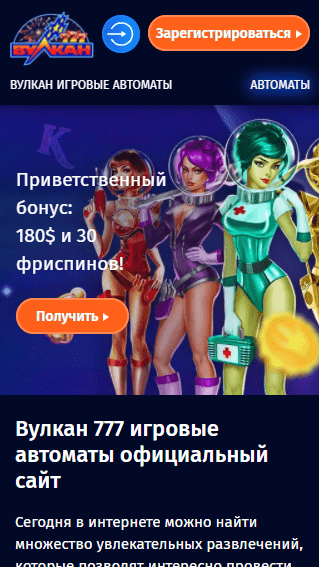 Мобильная версия Вулкан777 Казино