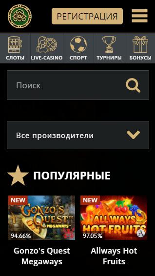 Мобильная версия Риобет Казино