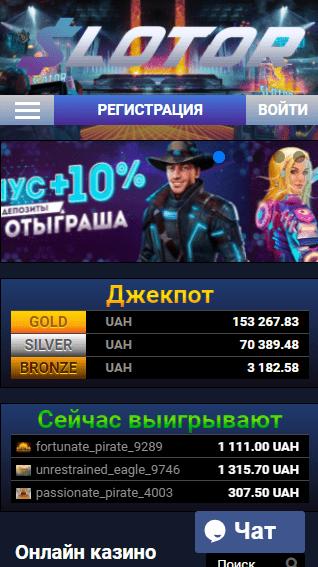Мобильная версия Слотор Казино