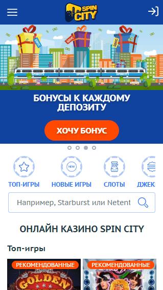 Мобильная версия СпинСити Казино