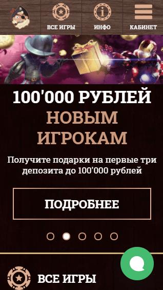 Мобильная версия Флинт Казино