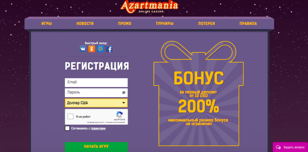 Регистрация в Азартмания Казино