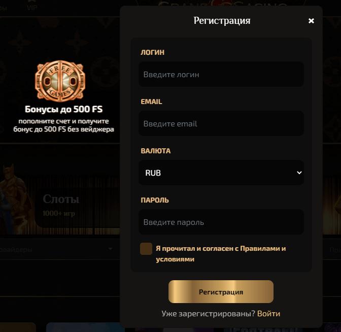 Регистрация в Гранд Казино
