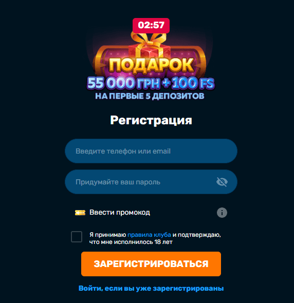 Регистрация в ЗолотоЛото Казино