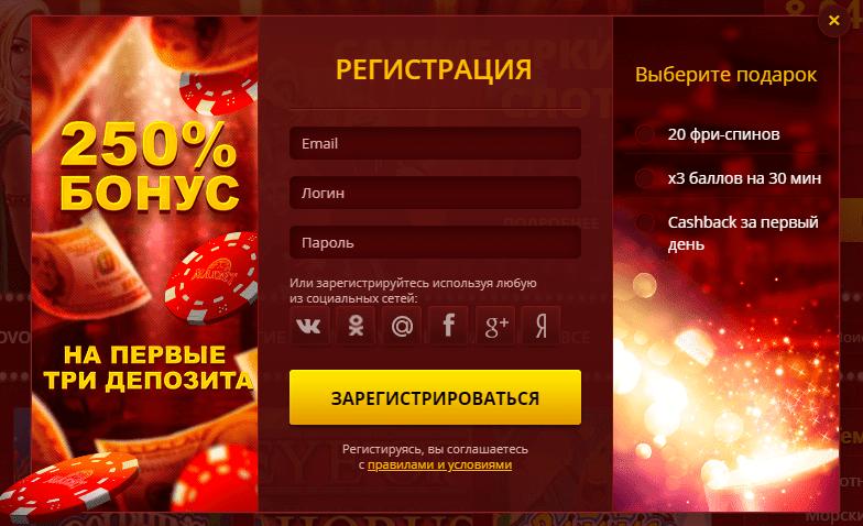 Регистрация в Максбет Казино