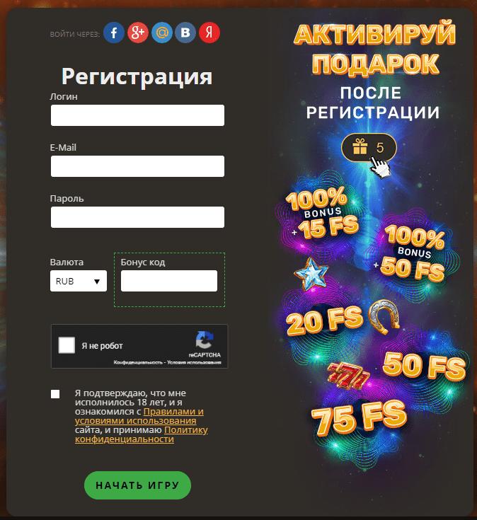 Регистрация в Плей Фортуна Казино