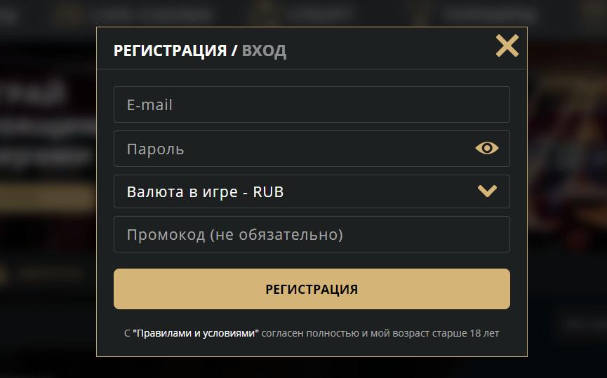 Регистрация в Риобет Казино