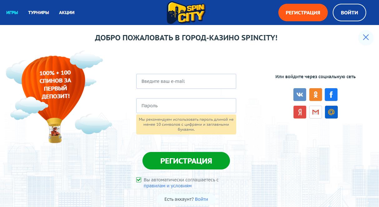 Регистрация в СпинСити Казино