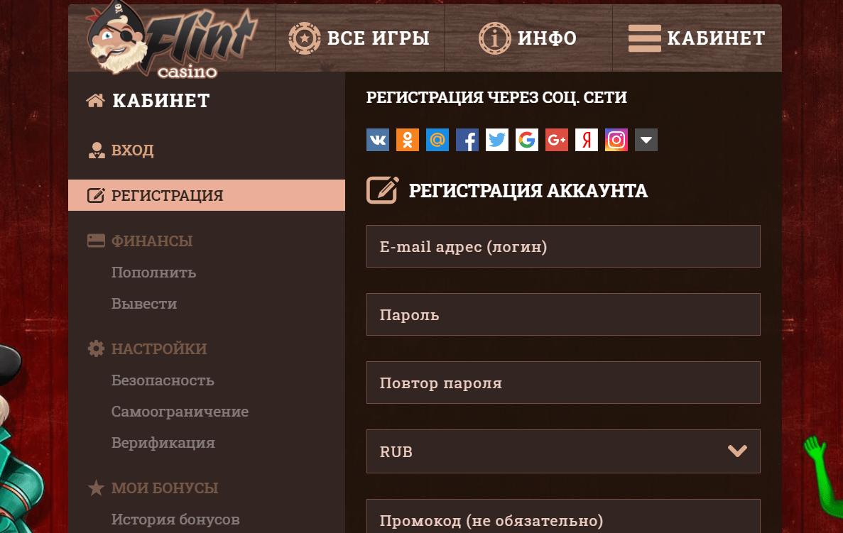 Регистрация в Флинт Казино