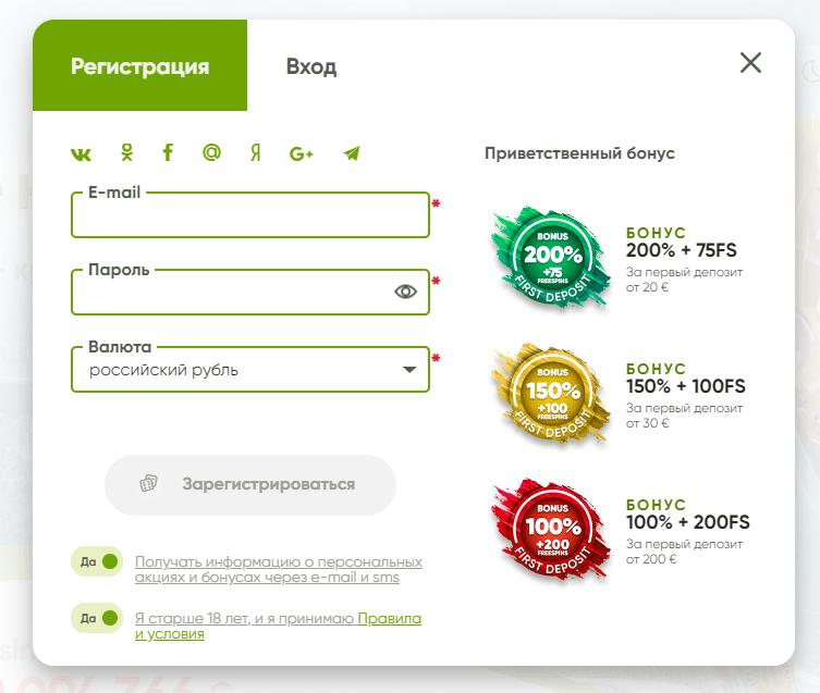 Регистрация в Фреш Казино